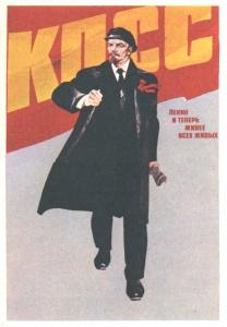 Советский плакат. Ленин и теперь живее всех живых..
