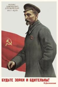Советский плакат. Будьте зорки и бдительны! (Дзержинский)