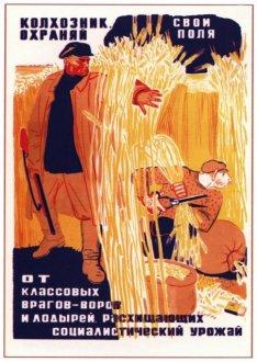 """Советский плакат """"Колхозник охраняй свои поля"""""""