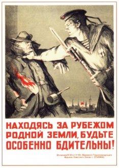 """Советский плакат """"Находясь за рубежом родной земли, будьте особенно бдительны!"""""""