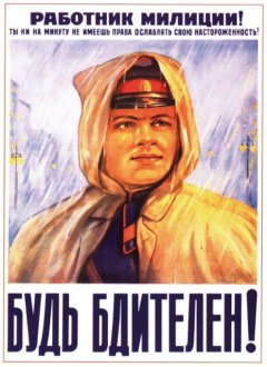 """Советский плакат """"Работник милиции! Будь бдителен!"""""""