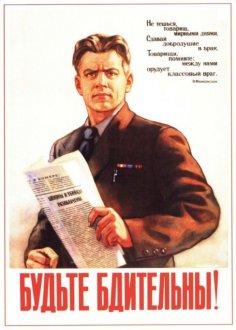 """Советский плакат """"Будьте бдительны!"""""""