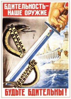 """Советский плакат """"Бдительность - наше оружие"""""""