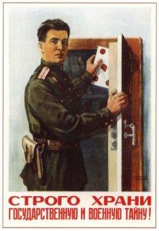 """Советский плакат """"Строго храни государственную и военную тайну"""""""