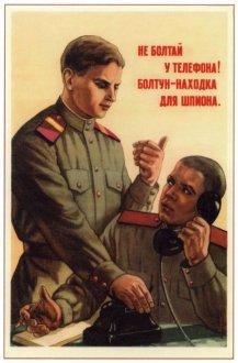 """Советский плакат """"Не болтай у телефона! Болтун - находка для шпиона"""""""