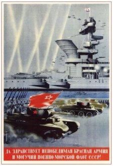 """Советский плакат """"Да здравствует непобедимая красная армия и могучий военно-морской флот СССР!"""""""