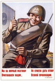 """Советский плакат """"Мы на мирный разговор, приглашаем нации, но сумеем дать отпор всякой провокации"""""""
