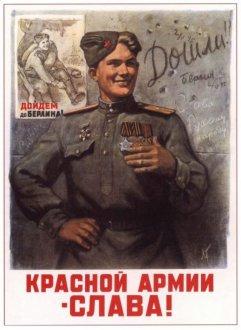 """Советский плакат """"Красной армии - слава!"""""""