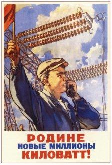 """Советский плакат """"Родине новые миллионы киловатт!"""""""