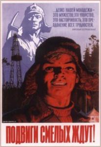 "Советский плакат ""Подвиги смелых ждут!"""