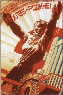"""Советский плакат """"Хлеб-Родине!"""""""