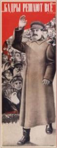 "Советский плакат ""Кадры решают все!"""