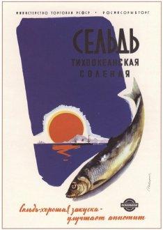 """Советский плакат """"Сельдь"""""""