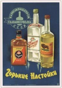 """Советский плакат """"Горькие настойки"""""""