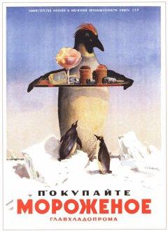 """Советский плакат """"Покупайте мороженное"""""""