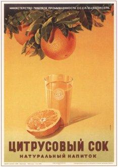 """Советский плакат """"Цитрусовый сок"""""""
