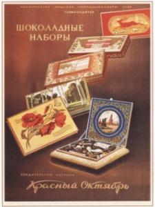 """Советский плакат """"Шоколадные наборы"""""""