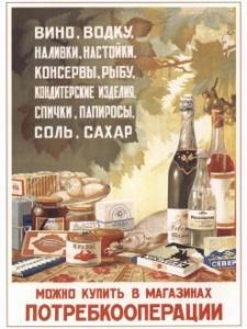 """Советский плакат """"Магазины потребкооперации"""""""