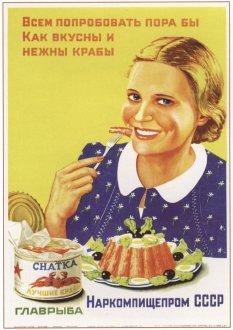 """Советский плакат """"Всем попробовать пора бы как вкусны и нежны крабы"""""""