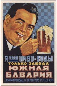 """Советский плакат """"Я пью пиво и воды, завода Южная Бавария"""""""