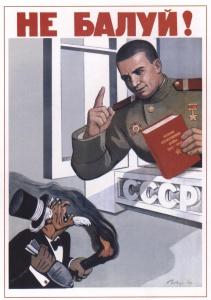 Советский плакат. Не балуй!