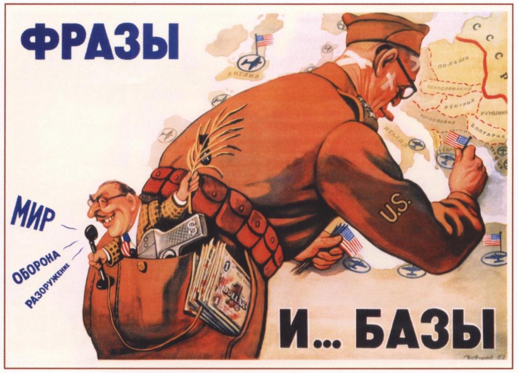 Антивоенные плакаты СССР - США и НАТО - 1952 г. Говорков В. Фразы и ... базы.
