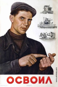 Плакат «Освоил». 1954. Говорков Виктор Иванович [1906—1974]