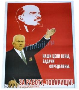 """Плакат """"За работу, товарищи"""