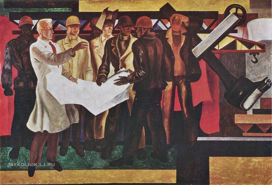 Королев Юрий Константинович (1929-1992) «Строители» 1970-е