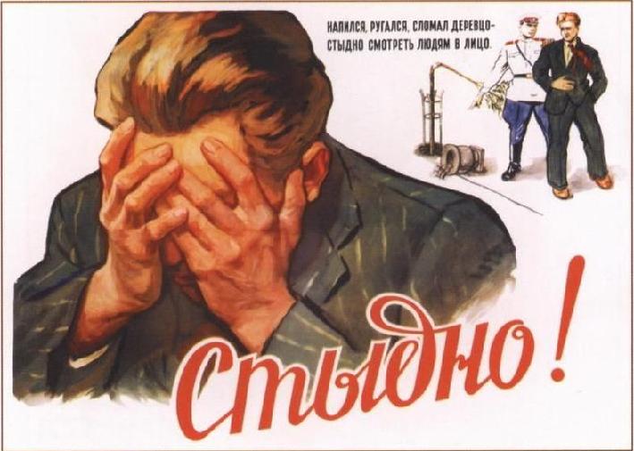 Н. Вележева., Н. Кузовкин. Стыдно!.. 1958