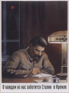 В. Говорков. О каждом из нас заботится Сталин в Кремле. 1940