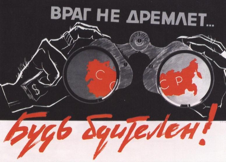 О. Савостюк, Б. Успенский. Враг не дремлет...Будь бдителен! 1961