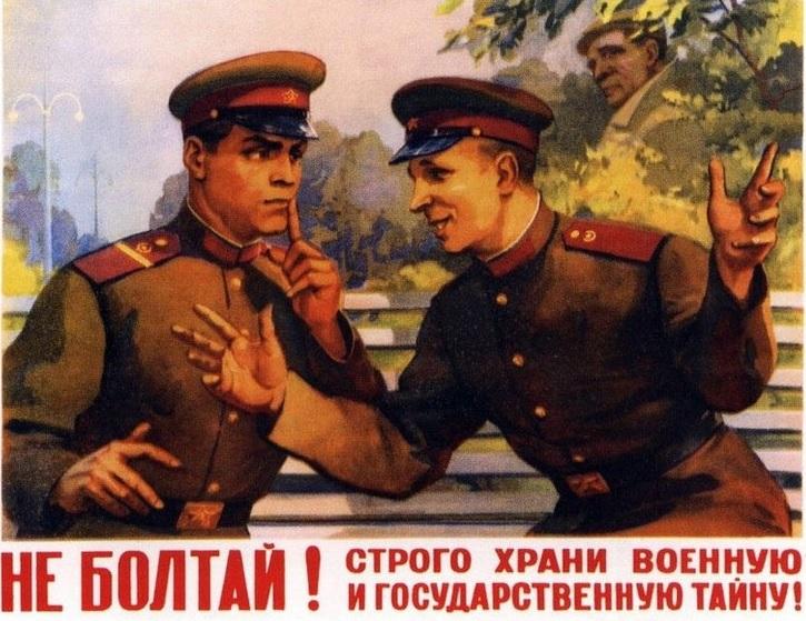 Ю. Чудов. Не болтай! Строго храни военную и государственную тайну! 1958