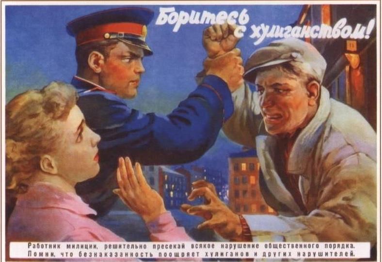 Ю. Чудов. Боритесь с хулиганством! .. 1956