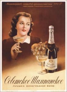 Н. Мартынов. Советское шампанское. Лучшее виноградное вино. 1952