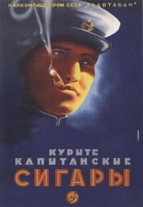 """С. Сахаров. Курите """"Капитанские сигары"""". 1939"""
