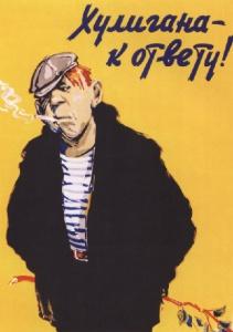 А. Мосин. Хулигана - к ответу! 1958