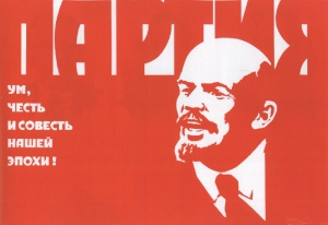 Советский плакат .