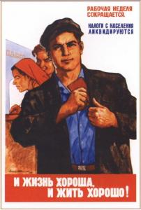 В. Иванов. И жизнь хороша, и жить хорошо!Советский плакат