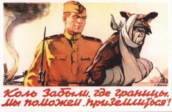 """Е. Малолетков. Коль забыли, где границы, мы поможем """"приземлиться""""! 1954"""