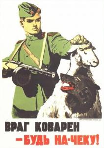 В. Иванов. Враг коварен - будь на-чеку! 1945