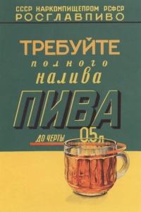 Требуйте полного налива пива до черты 0,5 л. 1940. Неизвестный художник