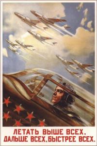 Д. Пяткин. Летать выше всех, дальше всех, быстрее всех. 1954