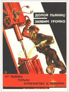 Советские антиалкогольные плакаты. От пьяниц только хулиганство и поломка.