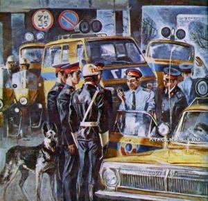 Знак Анатолий Маркович (Россия, 1939-2002) «Оперативная группа» 1977