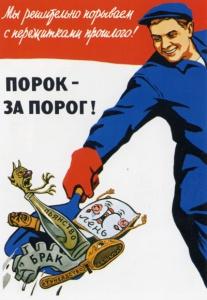 Плакат «Порок — за порог!..» Говорков Виктор Иванович. 1959