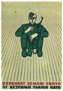 Антивоенные плакаты СССР - США и НАТО - Кузнецов К.С. Охраняет землю свято от безумных планов НАТО
