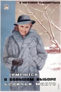 Советский плакат. Имеются в большом выборе беличьи манто