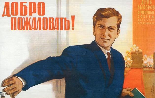 Советский плакат «Добро пожаловать!»