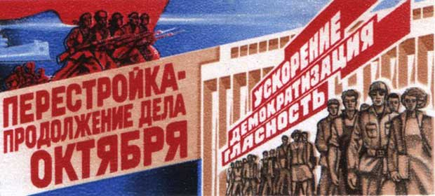 Советский плакат», 1988.
